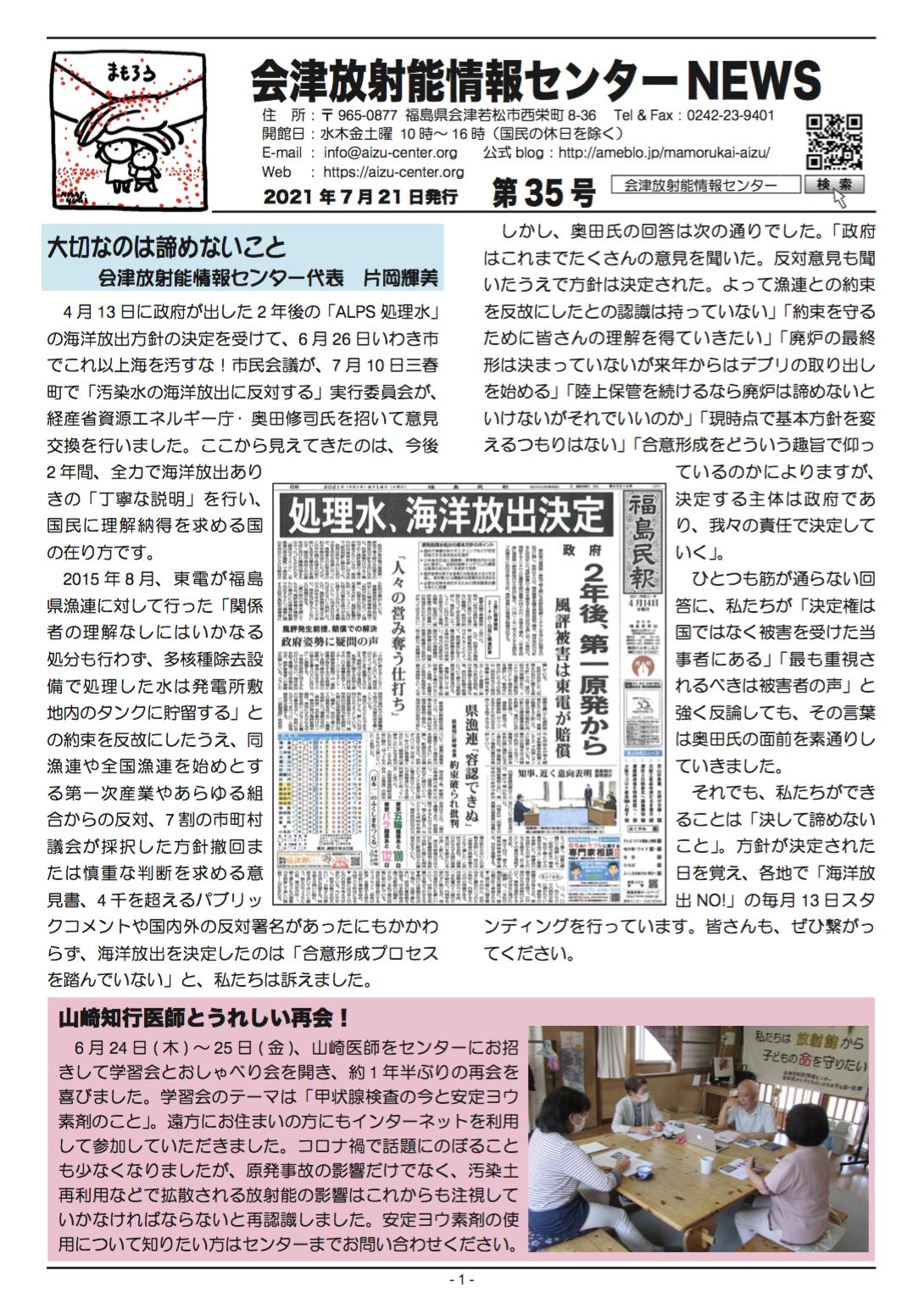 会津放射能情報センターNEWS第35号